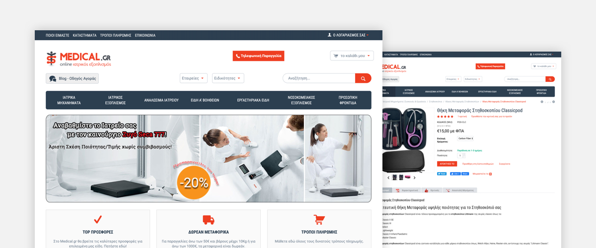 medical.gr b2b ecommerce storefront